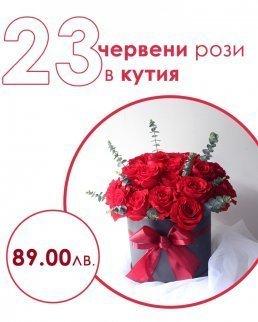 23 вчервени рози в кутия