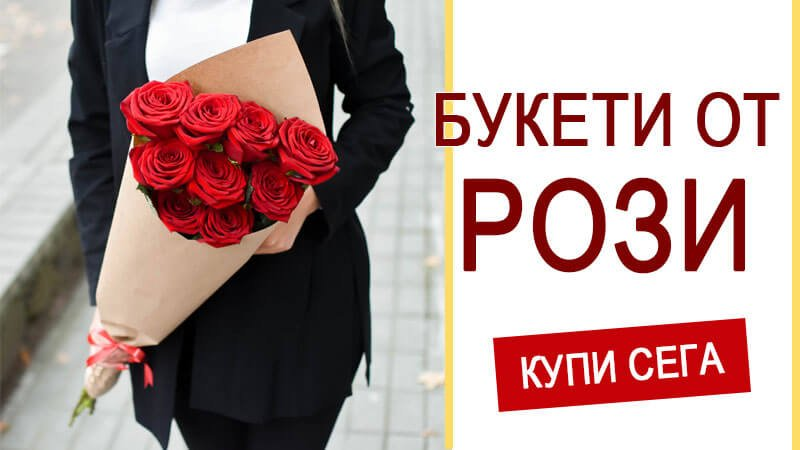Букети от рози